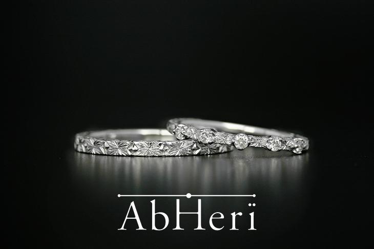 AbHeri